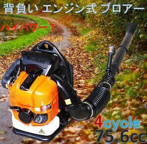 エンジン背負い式 ブロアー 送風機 4サイクル 75.6cc 超ハイパワー!落ち葉や枯葉の掃除作業に便利!ブロワー 4ストローク