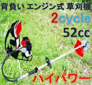 エンジン背負い式 草刈機 2サイクル 52cc ハイパワー!背負い式で作業幅も広く雑草や笹竹をバリバリ刈る!刈払機 2ストローク