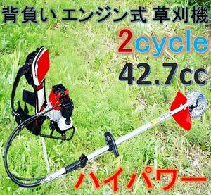 エンジン背負い式 草刈機 2サイクル 42.7cc ハイパワー!背負い式で作業幅も広く雑草や笹竹をバリバリ刈る!刈払機 2ストローク