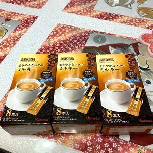 アストリア ステイックコーヒー(24本)