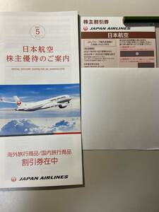 JAL (日本航空 )株主優待券 2022/11/30まで