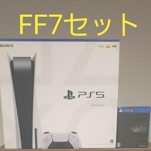 PlayStation5本体 ディスクドライブ搭載 &FF7リメイク ソフト【美品】