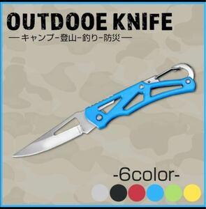 カラビナ折りたたみナイフ 青 釣りやアウトドアにおすすめ!