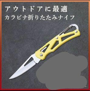アウトドアに最適 カラビナ折りたたみナイフ 黄色 キャンプ