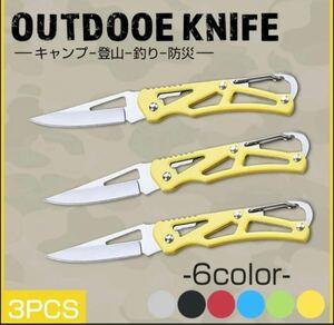 カラビナ折りたたみナイフ 黄色 3本セット 色の組み合わせ対応できます