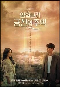韓国ドラマ< アルハンブラ宮殿の思い出 > Blu-ray ブルーレイ1枚 全話収録