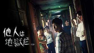 韓国ドラマ< 他人は地獄だ > Blu-ray ブルーレイ1枚 全話収録