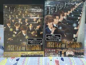 美品 ドラマ PRINCE OF LEGEND 前編+後編 DVD 初回限定 2点セット 片寄涼太