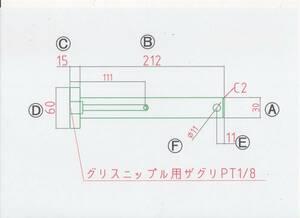 NO 802 Φ30用 ツバ下212mm グリス穴付きバケットピン