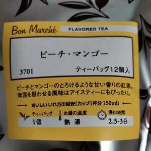 【送料無料】ルピシア ピーチ・マンゴー LUPICIA とろけるような甘い香りの紅茶 アイスティーにぴったり 使いやすいティーバックタイプ