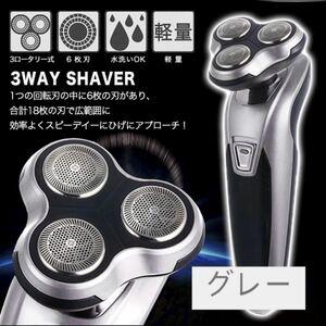 【新品・グレー】電気シェーバー 電気髭剃り 電動シェーバー 3way 6枚刃 水洗い可 メンズ 水洗い可能 軽量 プレゼント
