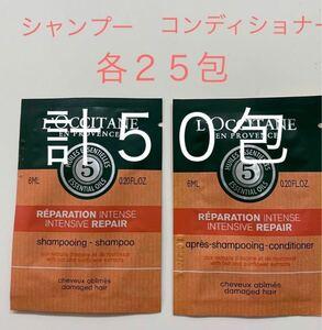 ロクシタン ファイブハーブス リペアリングシャンプー&コンディショナー サンプル 計50包 プチおまけ付き