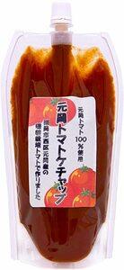 300g コックソース 元岡トマトケチャップ 福岡市元岡産トマト 化学調味料無添加 手作り (300g)