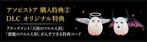 【PS5・PS4】 Tales of ARISE (テイルズ オブ アライズ) アソビストア特典「アタッチメント「天使のフルル人形」「悪魔のフルル人形」」