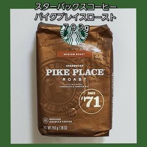 1袋【スターバックス パイクプレイスロースト 793g 】中挽き ドリップコーヒー レギュラーコーヒー スターバックスコーヒー 粉