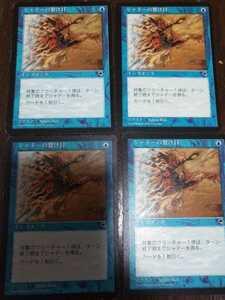 ◆シャドーの裂け目 日本語4枚 4点以上で送料無料