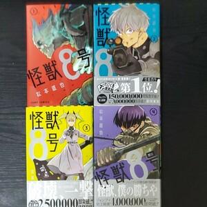 怪獣8号 全巻セット 1巻から4巻セット
