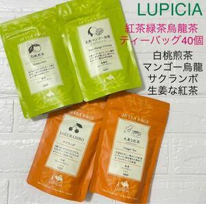 【購入前にコメント下さい】新品未開封◆ルピシア 紅茶緑茶烏龍茶ティーバッグ4セット 合計40個
