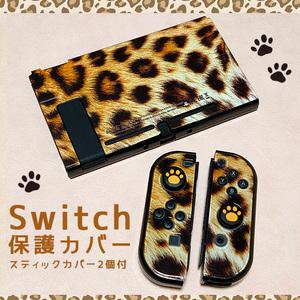 【即日~翌日発送】スイッチ Switch 保護 カバー かわいい ヒョウ柄 アニマル ブラック ブラウン