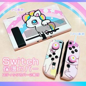 【即日~翌日発送】スイッチ Switch 保護 カバー ユニコーン ゆめかわいい 海外 ピンク 虹 レインボー