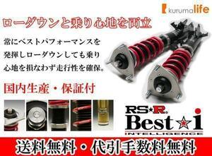 送料無料RS-R RSR Best-i車高調 レヴォーグ VMG/4WD H28/7~H29/7 2.0STIスポーツアイサイト BIF451M