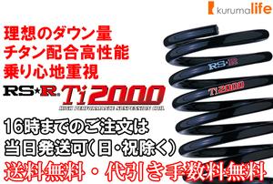 即納RS-RTi2000ダウンサス カローラスポーツ ZWE211H/FF H30/6~R2/5 ハイブリッドGZ オプションAVS付車 T578TD