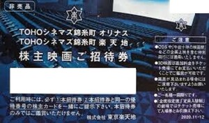 東京楽天地 株主映画招待券 9枚+カード1枚 カード返却不要 2021/11~2022/4☆