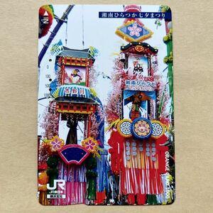 【使用済】 オレンジカード JR東日本 湘南ひらつか七夕まつり