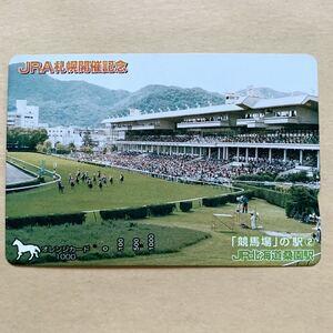 【使用済】 競馬オレンジカード JR北海道 JRA札幌開催記念