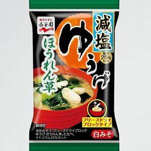 新品 好評 FDブロックゆうげ 永谷園 G-XQ 7g ×12個 ほうれん草減塩