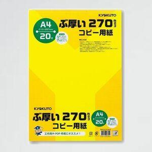 未使用 新品 A4 コピ-用紙 4-FQ 270gsm PPC270A4 ぶ厚いコピ-用紙 20枚