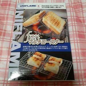 ユニフレーム UNIFLAME fanマルチロースター 660072 ロースター
