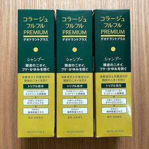 コラージュフルフルプレミアム  デオドラントプラス フケ かゆみ 匂い ミコナゾール シャンプー3本 新品未開封