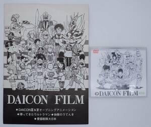 庵野秀明 DAICON FILM ダイコンフィルム 非売品DVD+パンフレットエヴァ EVA ガイナックス
