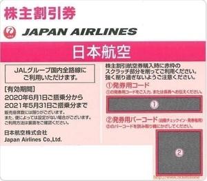 【通知のみ4】JAL株主優待券 2021年11月30日迄 1枚 番号・コード通知 jal