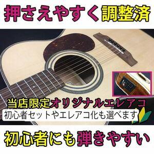 【当店限定エレアコモデル】S.Yairi YF-05 エスヤイリ N ナチュラル アコースティックギター アコギ FISHMAN Presys Blend