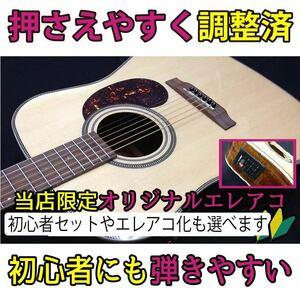 【当店限定エレアコモデル】S.Yairi YD-05 エスヤイリ N ナチュラル アコースティックギター アコギ FISHMAN Presys Blend