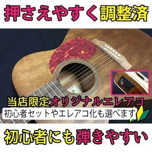 【当店限定エレアコモデル】S.Yairi YF-04 エスヤイリ MH マホガニー アコースティックギター アコギ FISHMAN Presys Blend