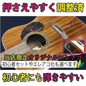 【当店限定エレアコモデル】S.Yairi YD-05 エスヤイリ MH マホガニー アコースティックギター アコギ FISHMAN Presys Blend