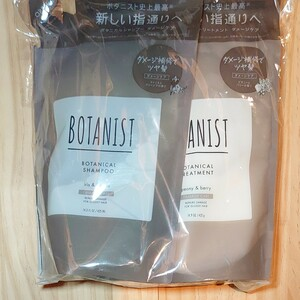 ボタニスト ボタニカルシャンプー&トリートメント 詰め替用 セット【未開封】