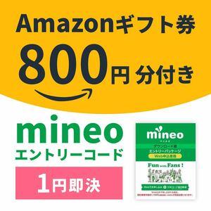 Amazonギフト券「800円分」おまけ付き【紹介必須】mineo マイネオ エントリーコード ※音声プランのみ