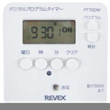 新品☆ホワイト リーベックス(Revex) コンセント タイマー スイッチ式 簡単デジタルタイマー PT70DWRQIK