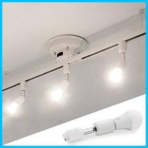 BRTLX ダクトレール用スポットライト E26口金 昼白色 LED電球付き 2セット12W 100W形相当 ライティングバー用照明器具セット