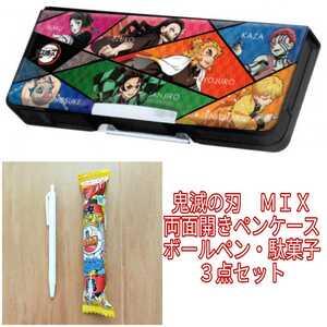 鬼滅の刃 両面開きペンケース MIX ボールペン・駄菓子付き 3点セット