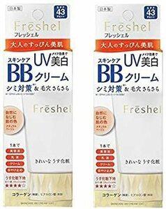 新品2個セット フレッシェル スキンケア BBクリーム UV 50g NB39HF