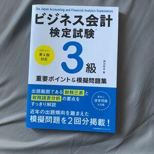 ビジネス会計検定試験3級重要ポイント&模擬問題集/西川哲也