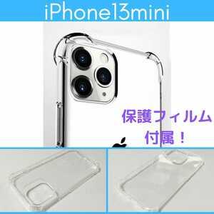 送料210円 iPhone13 miniスマホケース クリア ソフトタイプ TPU 韓国 新品 アイフォン iPhoneケース カバー