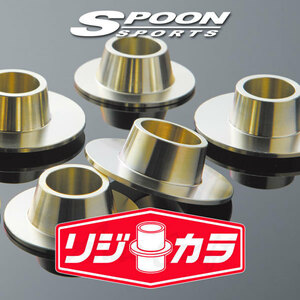 SPOON スプーン リジカラ 1台分セット ポルシェ PORSCHE 911 991 911Carrera/S/4S 2WD/4WD 50261-991-000