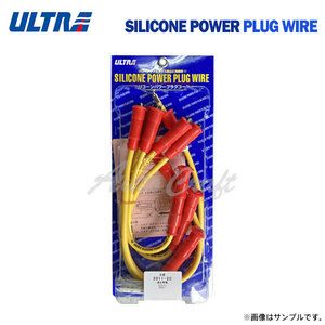 Ultra silicon power plug cord yellow for 1 vehicle 3ps.@ Toyota Sports 800 UP15