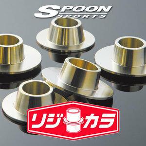SPOON スプーン リジカラ フロント エレメント YH2 4WD 50261-FD2-000